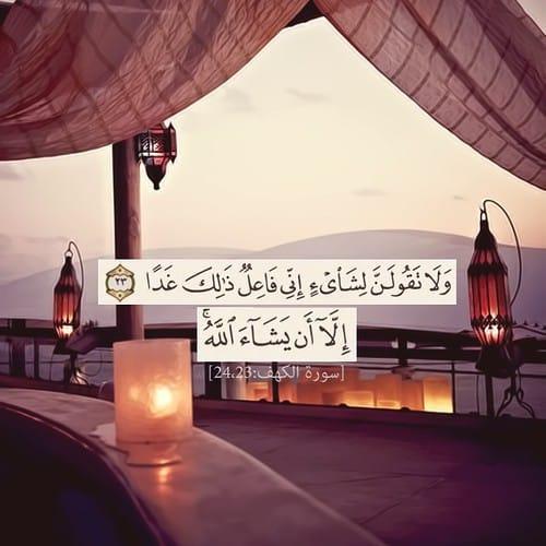 صور جميلة جدا اسلامية مكتوب فيها ايات قرآنية