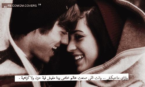 أجمل صور عن الحب مكتوب عليها كلام رومانسي