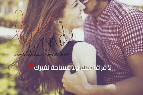 صور حب مكتوب عليها عن الرومانسية والغرام