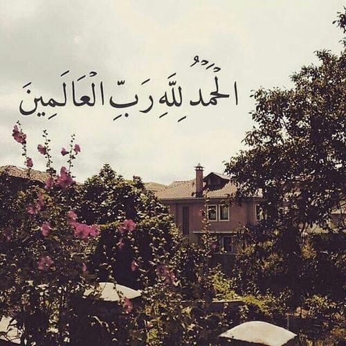 صور حلوة اسلامية مكتوب عليها ايات قرآنية