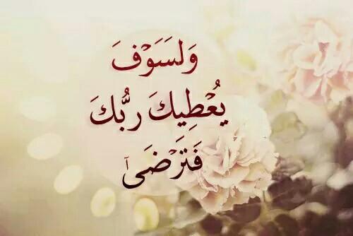 صور مكتوب عليها آيات من القرآن جميلة