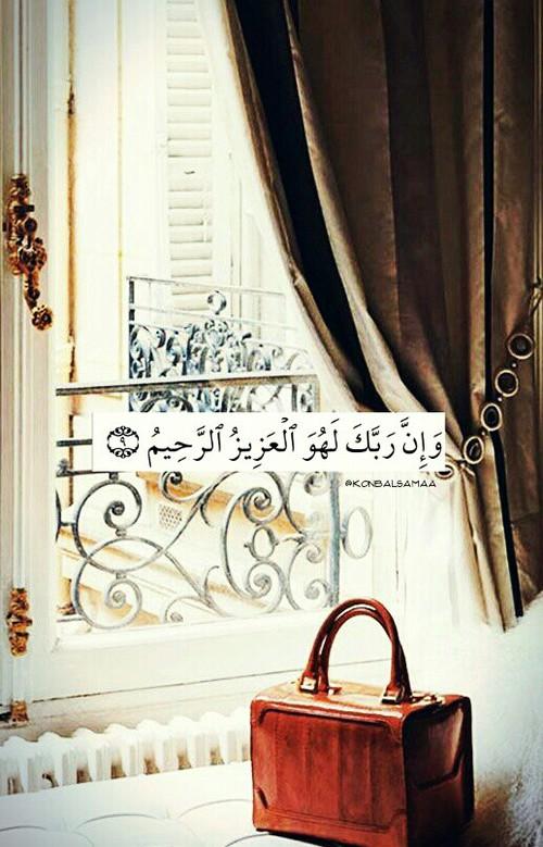 صور مكتوب عليها ايات قرآنية انستجرام