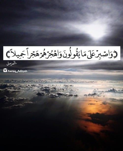 صور مكتوب فيها ايات قرآنية للأنستقرام