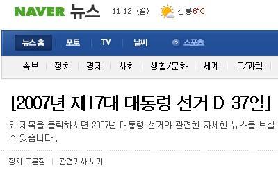 Naver News