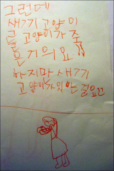 공주가 키우는 고양이, 페이지 5