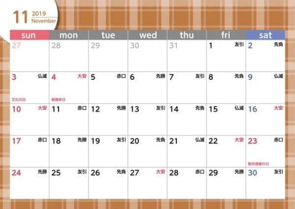 チェック柄 カレンダー 2019年 11月 六曜付 | 無料イラスト素材|素材ラボ