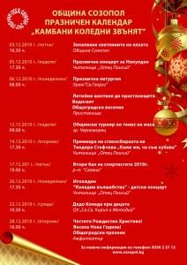 Празничен календар на община Созопол 1