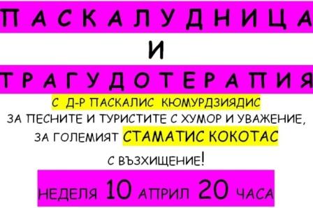 """Паскал Кюмурджиев ще представи на 20 Април 2011 """"Паскалудница VI"""""""