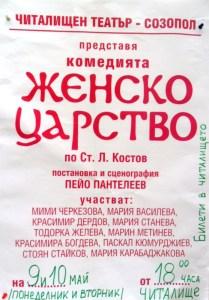 """Читалищен театър представя """"Женско царство"""" 2"""