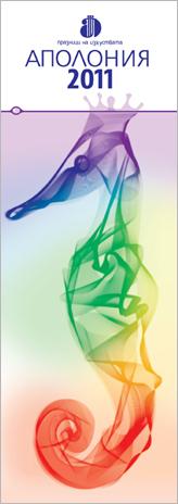 """Празници на изкуствата """"Аполония"""" 2011 4"""