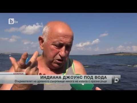 Най-старата монета в България бе открита край Созопол