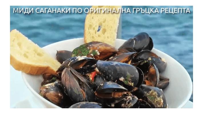 """Рецепта - Миди """"Саганаки"""""""