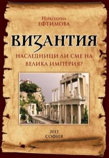 Византия - Наследници ли сме на велика империя
