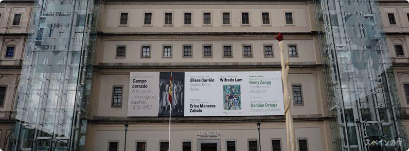 MADRID マドリード アートトライアングル レイナ・ソフィア王妃美術館