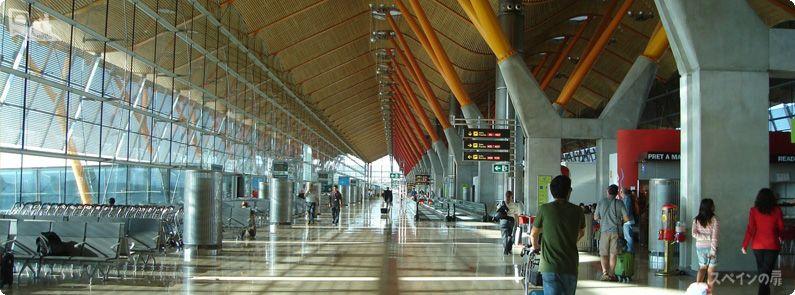 マドリード、 バラハス空港、ターミナル
