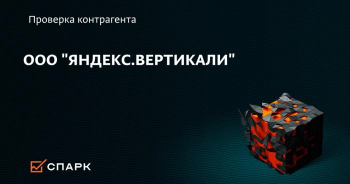 Картинки по запросу «Яндекс.Вертикали»