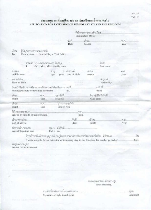 Application for extension of temporary stay in the kingdom - Extension de visa 7 jours en Thaïlande