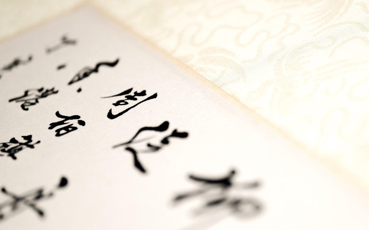 Chinese Hanging Scroll 中式國畫 書法 掛軸