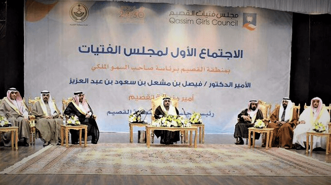 FAIL: Launch Of Saudi Arabia Girls Council Has No Girls
