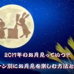 2017年のお月見っていつ?シーン別にお月見を楽しむ方法とは?