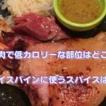 低カロリーな豚肉料理のアイスバイン!仕込みに使う香辛料とは?