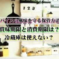 スパイスの風味を守る保管方法!賞味期限と消費期限は?冷蔵庫は使えない?