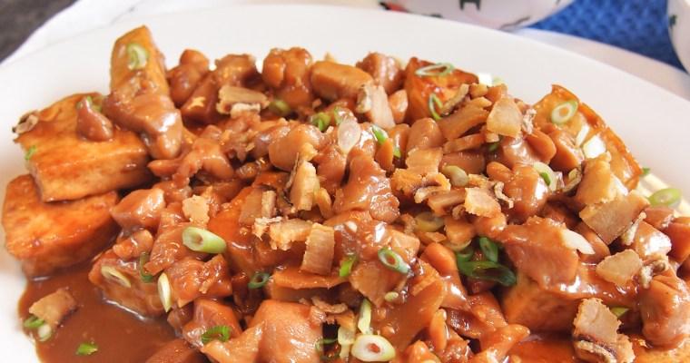 SUPER EASY Chinese Stir Fry Chicken w/ Tofu & Salted Fish 咸鱼鸡粒豆腐