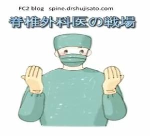 脊椎外科医の戦場