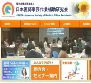 日本医師事務作業補助研究会