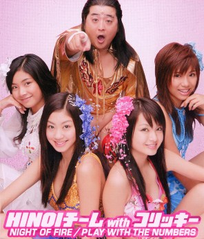 Hinoi Team - Night of Fire - J-Pop
