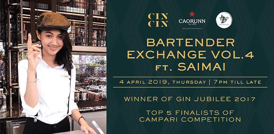 CIN CIN bartender exchange vol 4 saimai