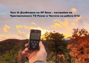 Част 8: Дълбочина на XP Deus – настройки на Чувствителност; TX Power и Честоти на работа 8/12