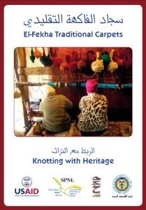 El-Fekha Traditional Carpets