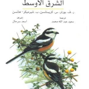 Birds-of-the-Middle-East