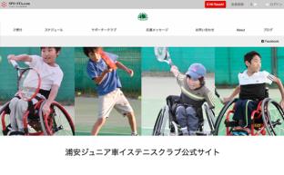 浦安ジュニア車イステニスクラブ 公式サイト
