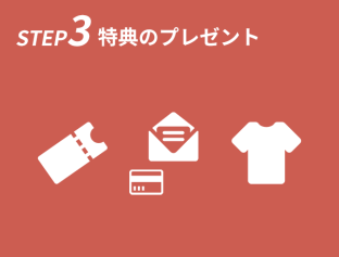 STEP3 特典のプレゼント