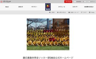 慶応義塾大学 公式サイト