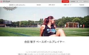 合田智子 公式サイト