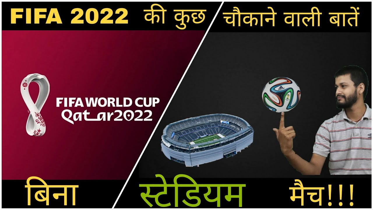 FIFA World Cup 2022 | Qatar Stadiums | In Hindi | The Trinity Productions |