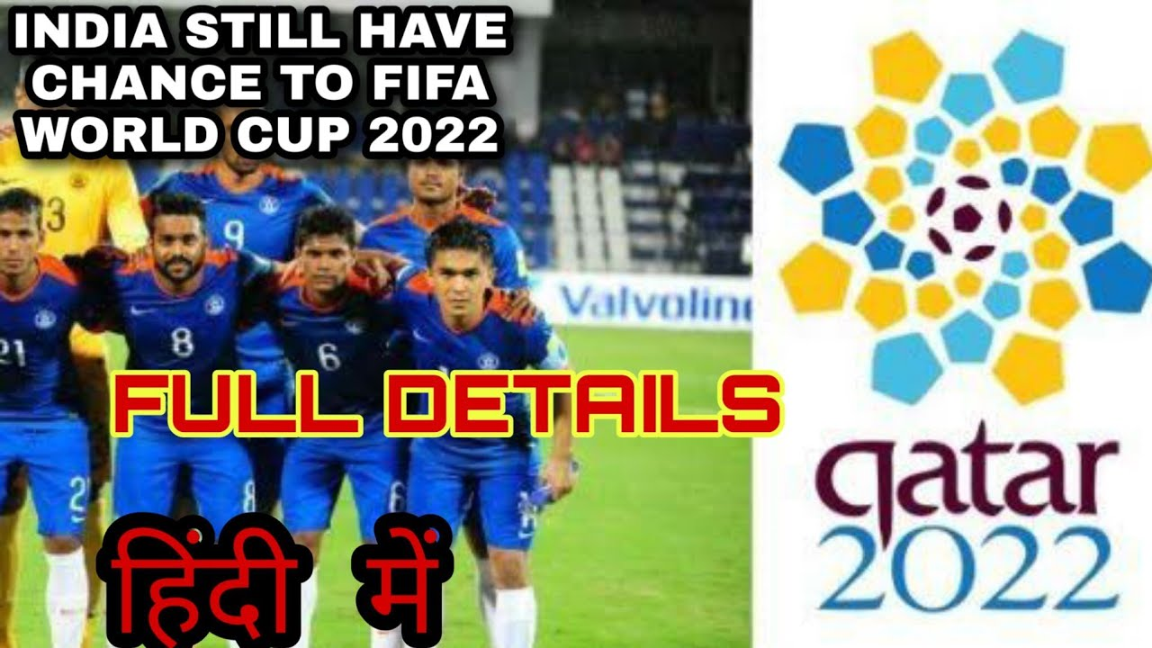INDIA STILL HAVE CHANCE TO FIFA WORLD CUP 2022