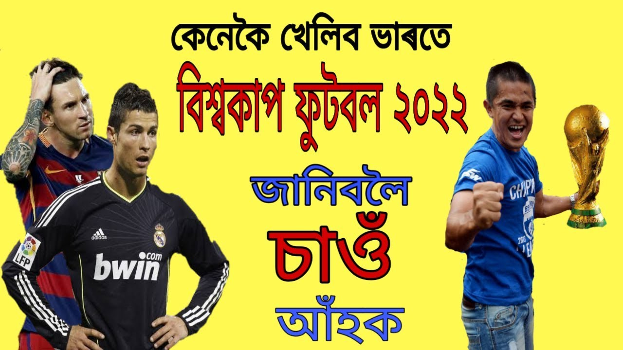 How Can India Qualify For FIFA WORLD CUP 2022? ?????? ????? ????? ???? ???????? ?????