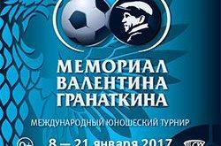 Молодёжная сборная Эстонии на мемориале Валентина Гранаткина