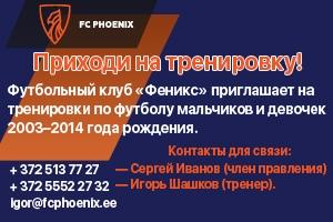 FC Phoenix приглашает на тренировки