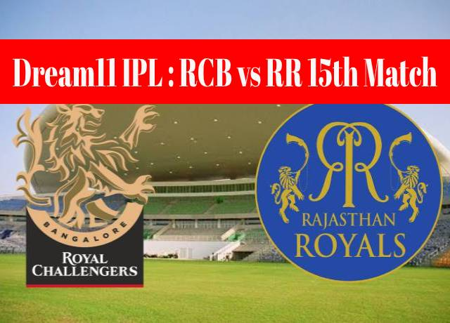 Dream11 IPL : RCB vs RR 15th match live streaming & score
