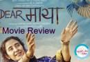 Movie Review: Dear Maya starring Manisha Koirala