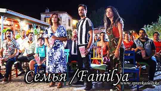 Семья сериал