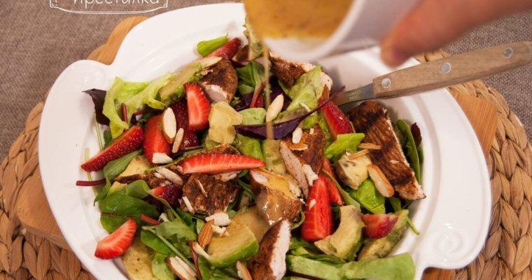 Зелена салата с пикантно пуешко, ягоди и авокадо