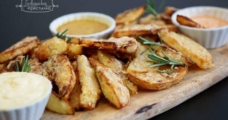 Печени хрупкави картофи на фурна с пармезанова коричка и три вида дип