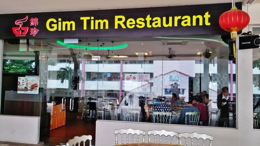 Teochew Porridge Buffet @ Gim Tim Restaurant