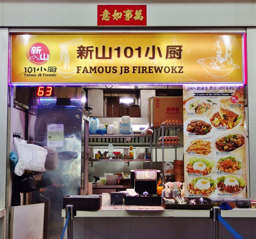Famous JB 101 Firewokz 新山101小厨 @ WCEGA Tower, Bukit